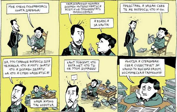 Обсуждать прочитанное важно не только в случае с наукой и философией. (Кадр из комикса «Эйнштейн. Графическая биография»)