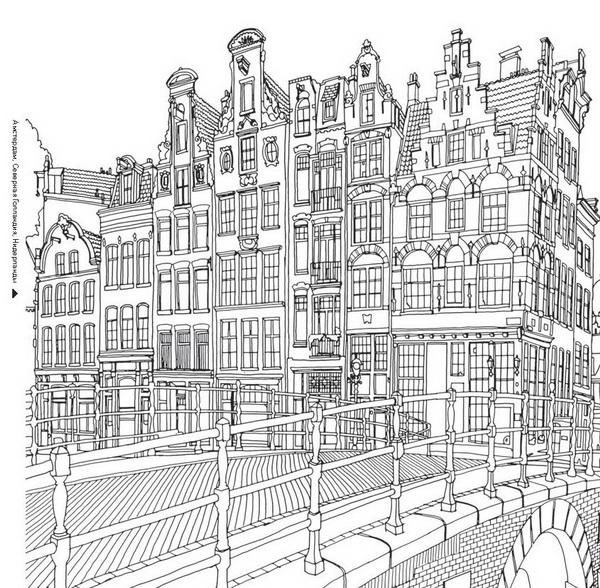 Амстердам из раскраски «Удивительные города»