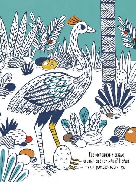 Страус из раскраски с наклейками «Разноцветные джунгли»