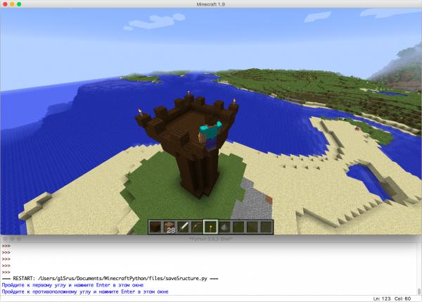 Магия Minecraft: программируем собственные миры по книге