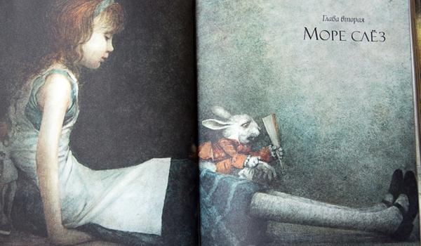 Классическая «Алиса»