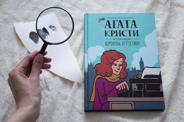 13 книг для поклонников детективов
