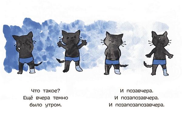 Новая книжка-малышка от Татьяны Русситы — «Кот-носок»
