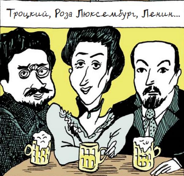 Троцкий, Роза Люксембург и Ленин