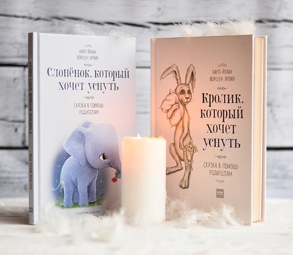 Сказки в помощь родителям: «Слоненок, который хочет уснуть»