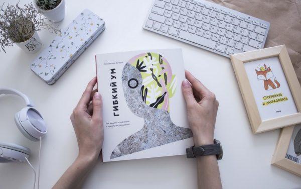 13 книг про творческое мышление
