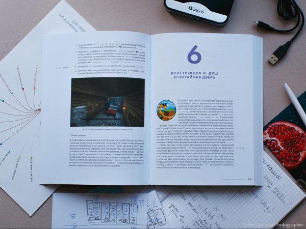 Чему ребенок научится по книге? — Он разберется с основами Python.