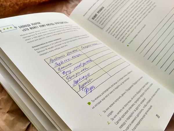 Возьмите в руки карандаш и запишите в три колонки вещи, с которыми вы готовы расстаться