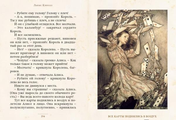 «Приключения Алисы в Стране Чудес» с иллюстрациями британца Артура Рэкхема создадут у вас по-настоящему сказочное настроение