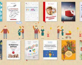 Полезные сайты и книги для родителей