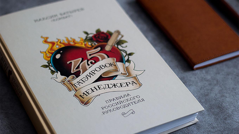 КНИГА 45 ТАТУИРОВОК МЕНЕДЖЕРА СКАЧАТЬ БЕСПЛАТНО