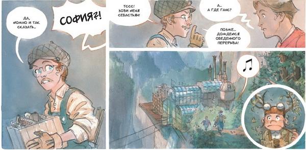 Алекс Алис — большой фанат мэтра японской анимации Хаяо Миядзаки, создателя «Унесенных призраками», «Ходячего замка» и других знаковых лент. И в «Звездном замке» Алекс получил возможность выразить эту любовь в полной мере.