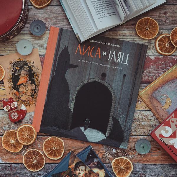 Драма, накал, фобии: новое прочтение сказки «Лиса и Заяц»
