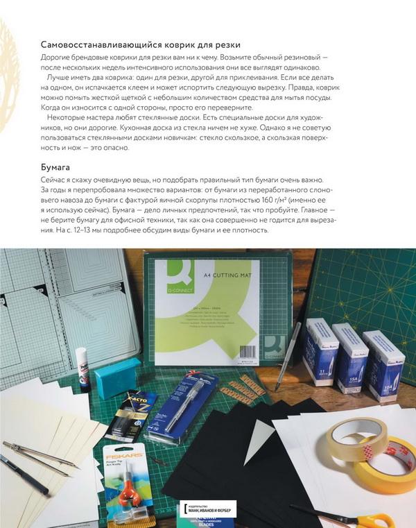 Практические советы по художественному вырезанию из бумаги