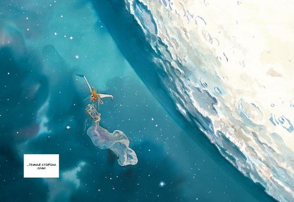 Сюжет развивается в комиксе дилогиями или диптихами, как называет их сам Алекс Алис. Первый диптих — Лунный
