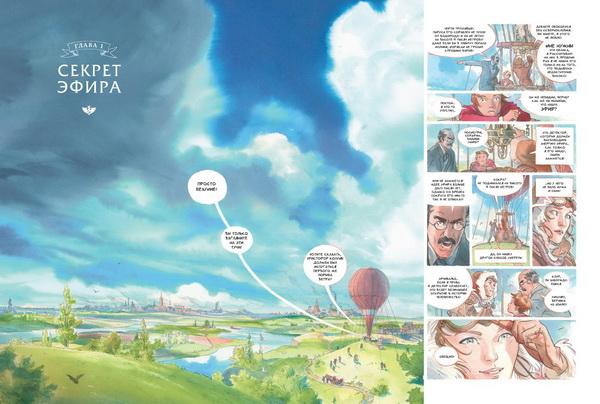 Первое, что бросается в глаза — персонаж Ганса. Он нарисован в узнаваемой манере студии Ghibli.