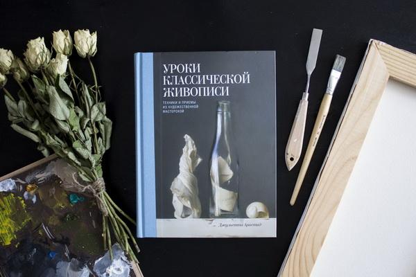 Какая у тебя любимая книга МИФа? Вот, пожалуй, одна из них — моя любимая на сегодняшний день — «Уроки классической живописи».