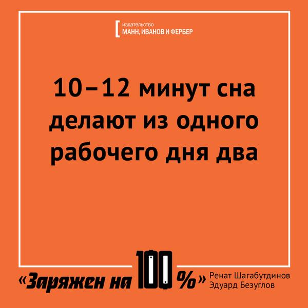 10-12 минут сна делают из одного рабочего дня два