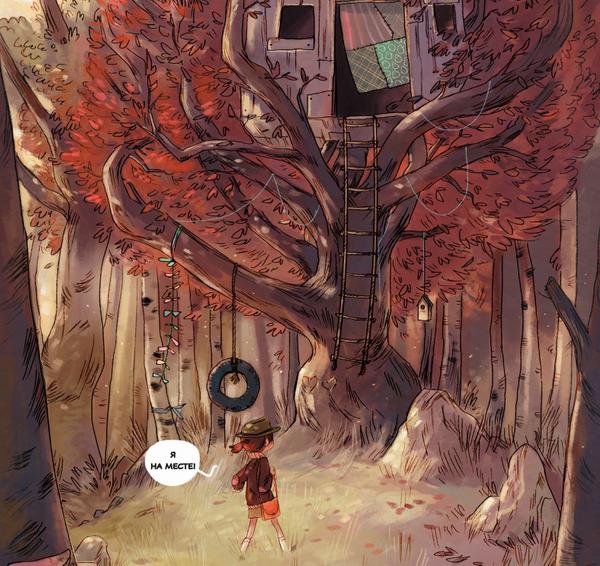 Иллюстрации в книге сказочные: открываешь комикс — и сразу подружился со всеми героями. Добрые лица, теплая гамма, милые детские записи на полях.