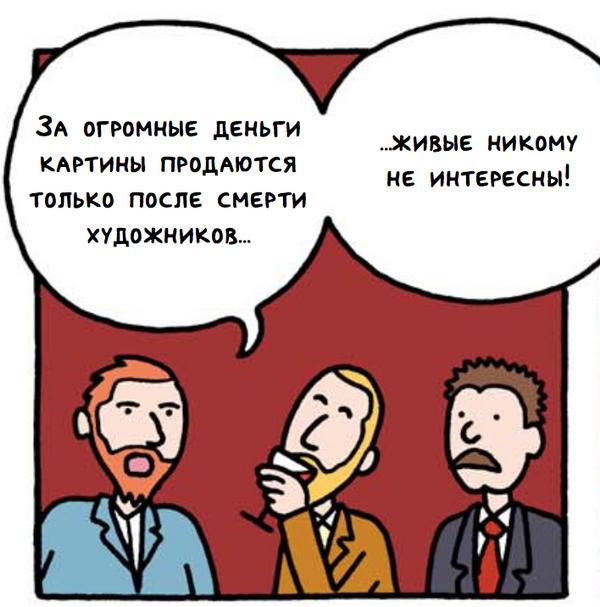 Комикс читается, как увлекательный роман