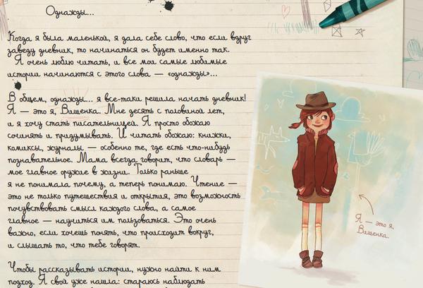 Дневник Вишенки. — Иллюстрация из книги