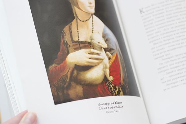 Леонардо Да Винчи написал «Даму с горностаем», Андрей Рублев — «Троицу», Моне — «Вокзал Сен-Лазар».