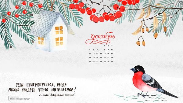 Вдохновляющие обои с календарями на декабрь 2017 года для ноутбука, планшета и телефона