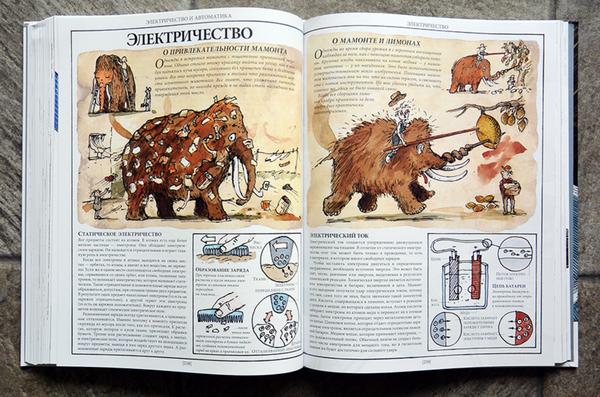 Разворот книги с привлекательным во всех смыслах мамонтом