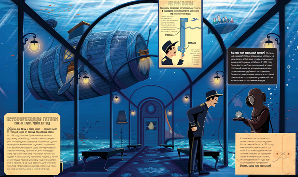 Первая подводная лодка