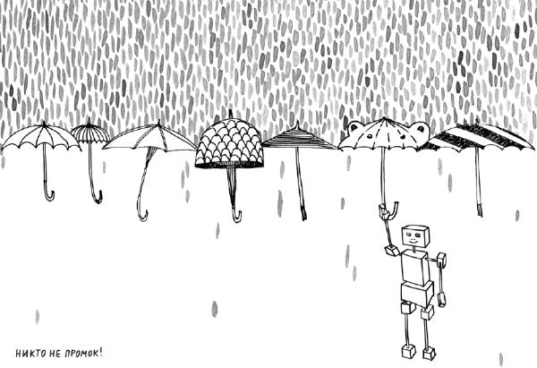 Дорисуйте персонажей, которые держат зонтики.