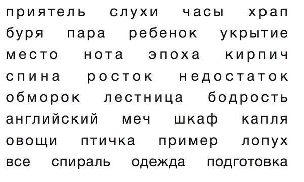 Запоминание слов