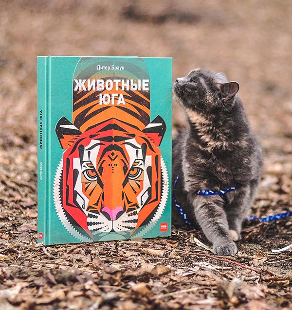 Почти треть животных, о которых пишет автор, находятся под охраной.