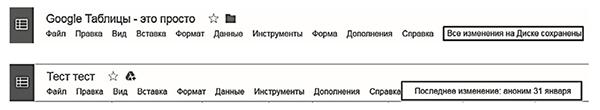Справа от меню вы увидете надпись «Все изменения на Диске сохранены»