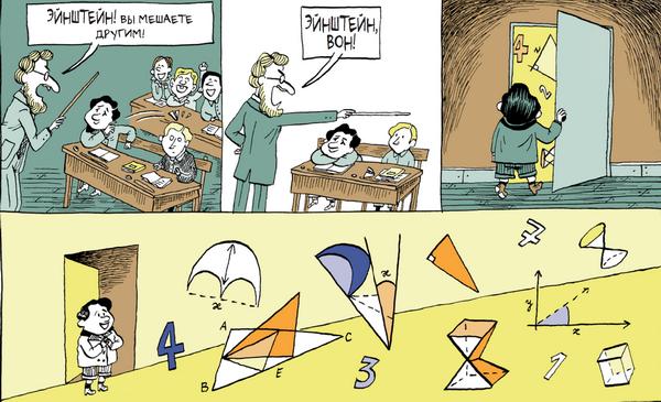 В детстве Эйнштейн не выделялся гениальностью. Родители беспокоились, что он долго не может заговорить, потом учителя ругали за отсутствие интереса к предметам.