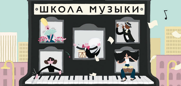 Ля-ля-фа: как учатся в «Школе музыки»