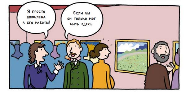 Его жизнь обросла мифами и безумствами. Попробуйте взглянуть на жизнь и творчество Ван Гога под другим углом. Смотрите, читайте, удивляйтесь вместе с нами.