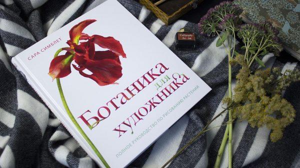 С этой книгой у вас будет захватывать дух от красоты.