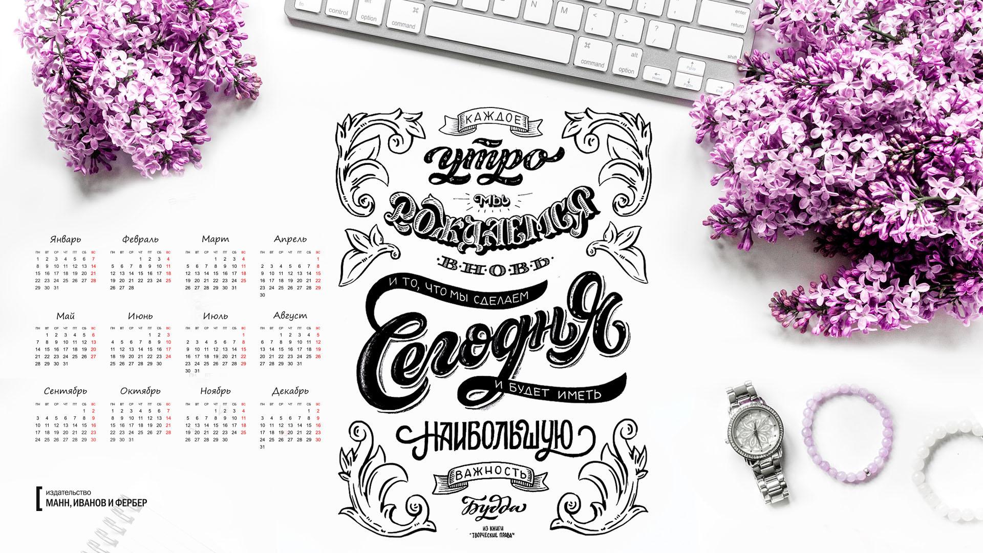 ежедневник календарь diary calendar  № 3205212  скачать