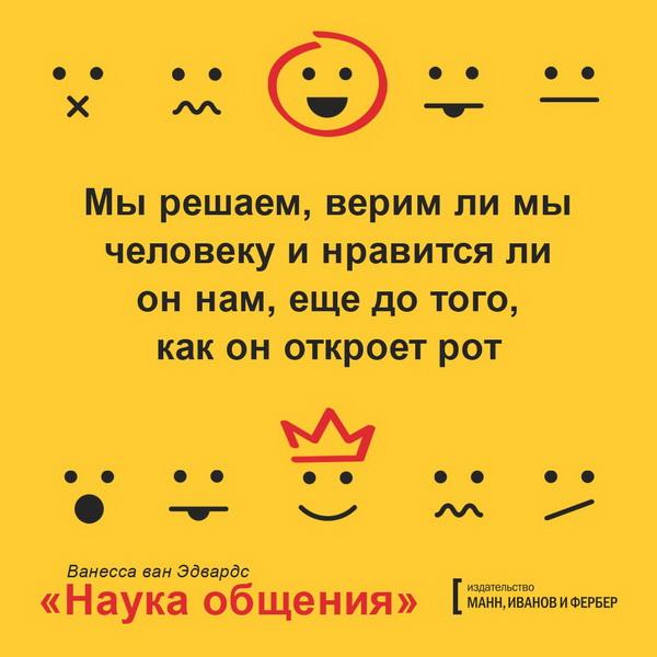 Мы решаем, верим ли мы человеку и нравится ли он нам, еще до того, как он откроет рот