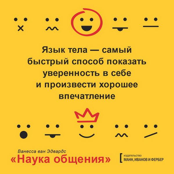 Язык тела - самый быстрый способ показать уверенность в себе и произвести хорошее впечатление