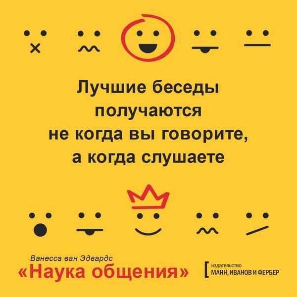 Лучшие беседы получаются не когда вы говорите, а когда слушаете