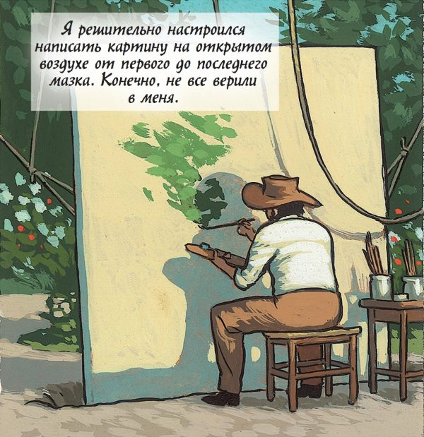 Моне был одним из первых, кто полностью писал картины на открытом воздухе.