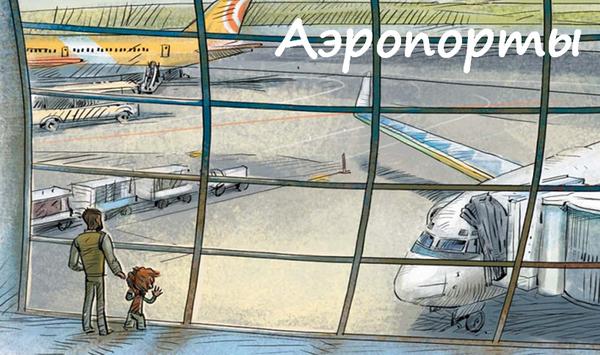 Дом самолётов — это небо, но место стоянки и «отдыха» — аэропорты; там их обслуживают, намывают до блеска и готовят к новым полётам