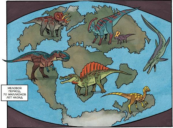 Двести лет назад никто не знал, что динозавры жили на всех континентах. Сто лет назад никто не знал, что сами континенты двигались.
