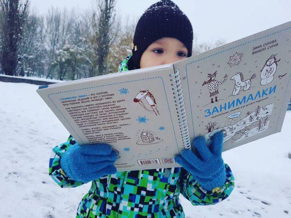 Эта книга — для тех, кто любит хрустеть свежевыпавшим снежком, не боится подставить морозу нос и знает, что лучший способ согреться — побольше двигаться