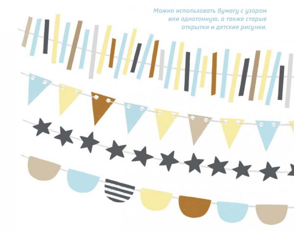 Творчество поможет отвлечься от томительного ожидания праздника. Берите ножницы, нитку, цветную бумагу и все, что плохо лежит!