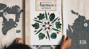 Тексты, написанные учёным-ботаником, и реалистичные акварельные иллюстрации откроют ребёнку мир деревьев, научат внимательнее относиться к природе и искренне восхищаться её красотой.