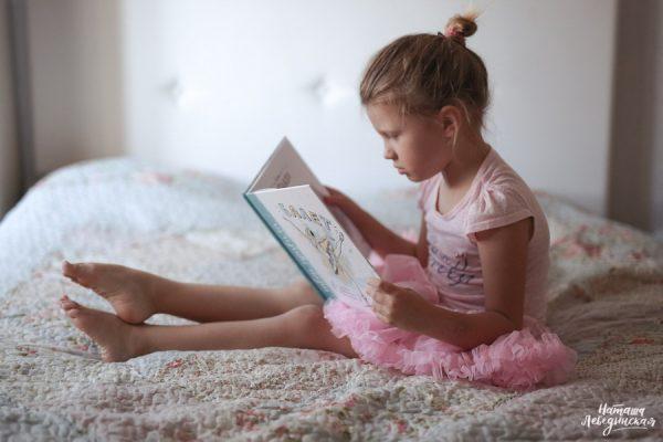 С чего начинается любовь к чтению