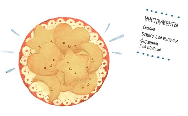 Поставьте печенье в духовку минут на десять, пока оно слегка не подрумянится.