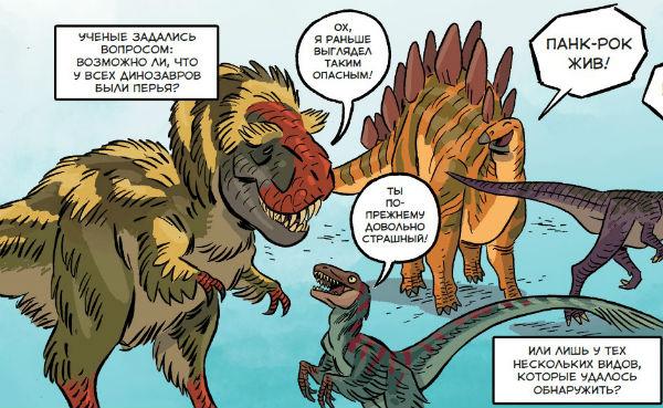 Сейчас ученые уже могут представить динозавров с перьями и с разноцветными полосками.